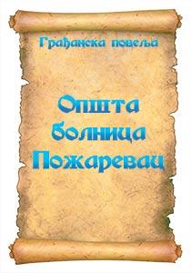 Povelja Pozarevac